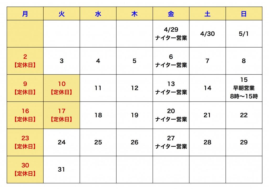 201605-カレンダー