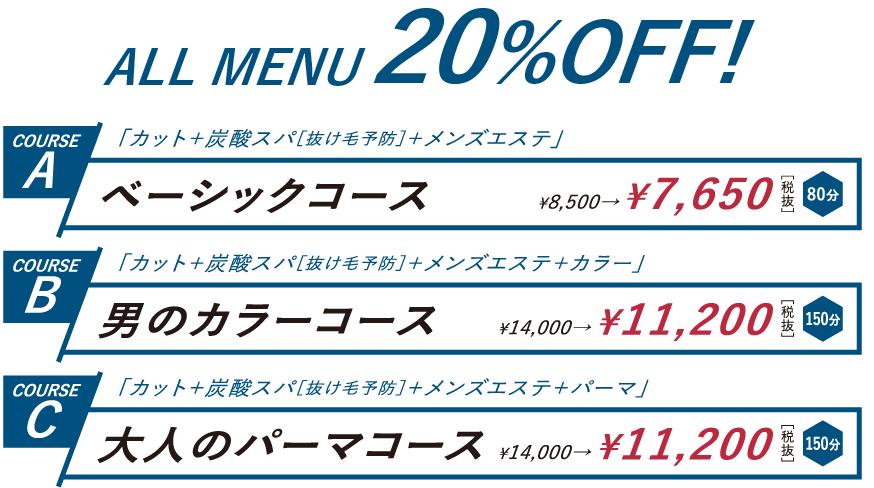 CAMPAIGN & ALL MENU20%OFF!